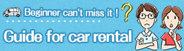 Beginner can't miss it!Guide for car rental
